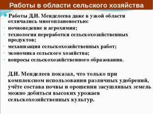 Работы в области сельского хозяйства Работы Д.И. Менделеева даже в узкой обла