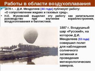 1887 г. Воздушный шар «Русский», на котором Д.И. Менделеев (53 года) совершил