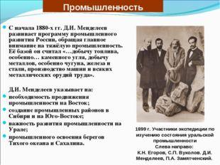 Промышленность С начала 1880-х гг. Д.И. Менделеев развивает программу промышл