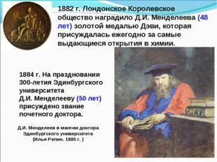 1882 г. Лондонское Королевское общество наградило Д.И. Менделеева (48 лет) зо