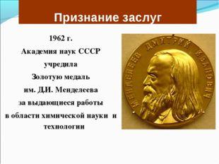Признание заслуг 1962 г. Академия наук СССР учредила Золотую медаль им. Д.И.