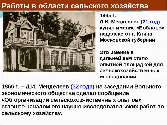 1865 г. Д.И. Менделеев (31 год) купил имение «Боблово» недалеко от г. Клина М...