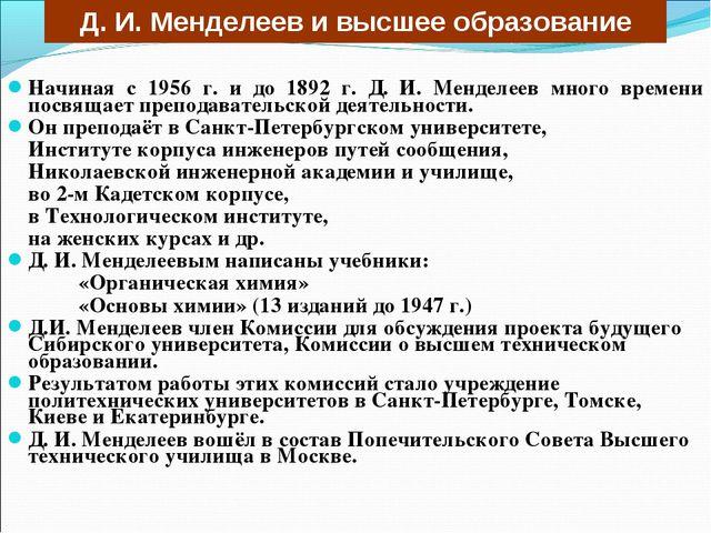 Начиная с 1956 г. и до 1892 г. Д. И. Менделеев много времени посвящает препод...