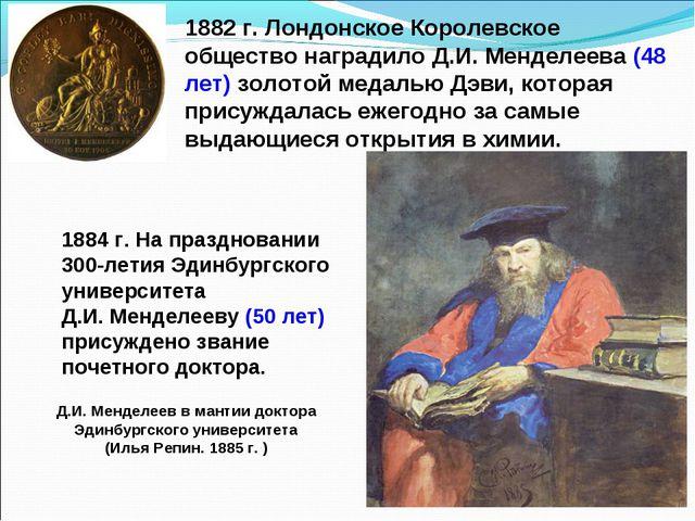 1882 г. Лондонское Королевское общество наградило Д.И. Менделеева (48 лет) зо...