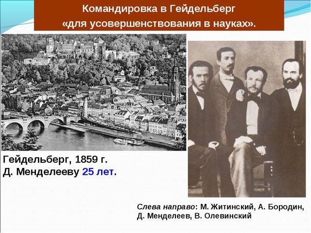 Гейдельберг, 1859 г. Д. Менделееву 25 лет. Слева направо: М. Житинский, А. Бо...