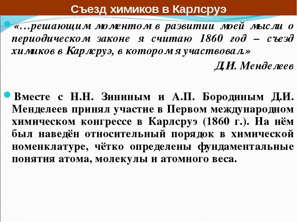 «…решающим моментом в развитии моей мысли о периодическом законе я считаю 186...