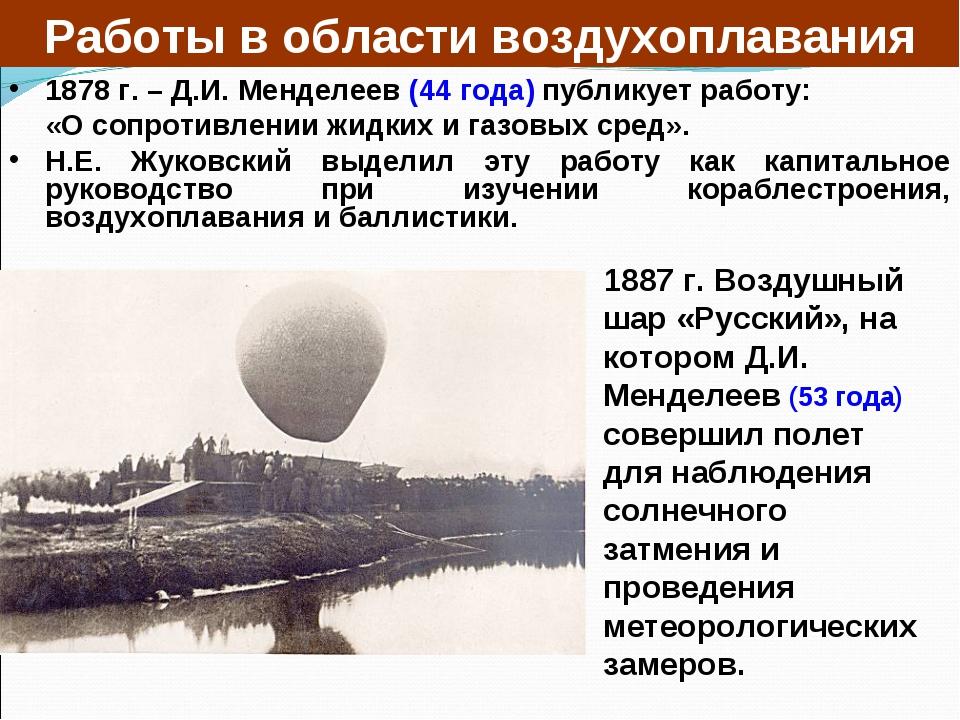 1887 г. Воздушный шар «Русский», на котором Д.И. Менделеев (53 года) совершил...
