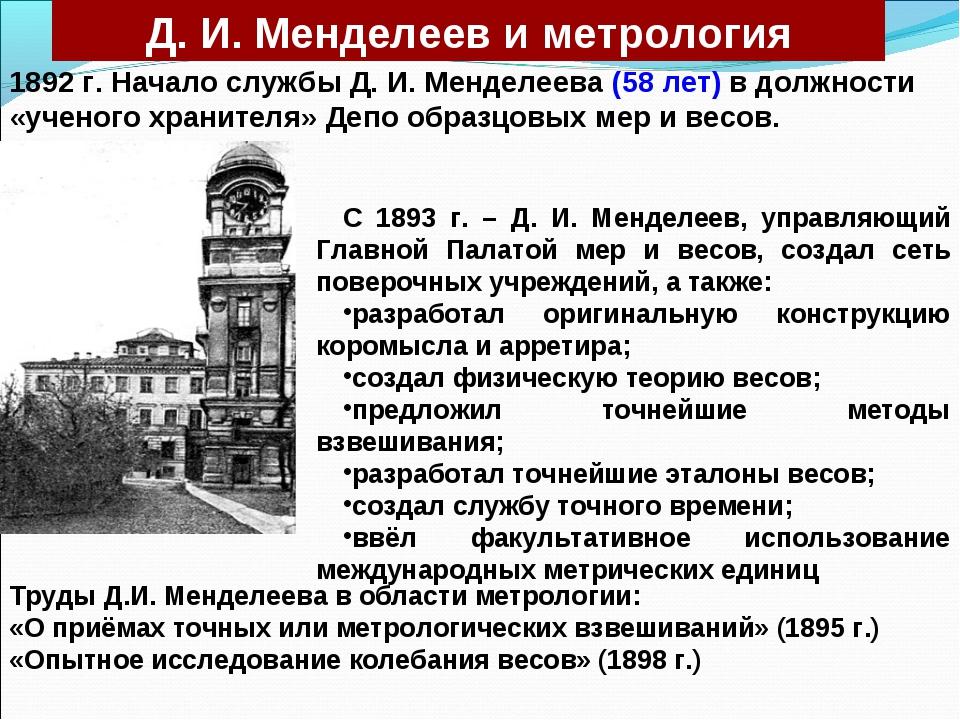Д. И. Менделеев и метрология 1892 г. Начало службы Д. И. Менделеева (58 лет)...