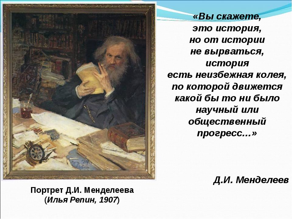Портрет Д.И. Менделеева (Илья Репин, 1907) «Вы скажете, это история, но от ис...