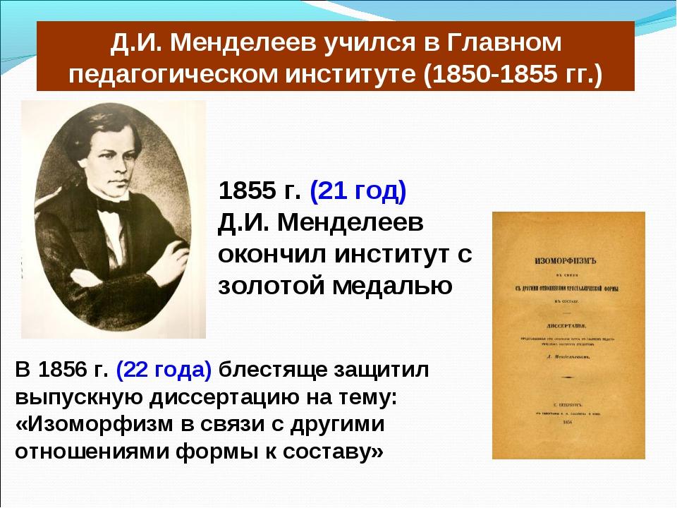 Д.И. Менделеев учился в Главном педагогическом институте (1850-1855 гг.) 1855...