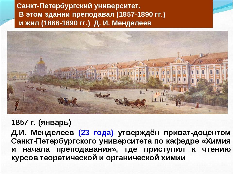 Санкт-Петербургский университет. В этом здании преподавал (1857-1890 гг.) и ж...