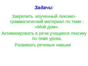 Задачи: Закрепить изученный лексико- грамматический материал по теме : «Мой д
