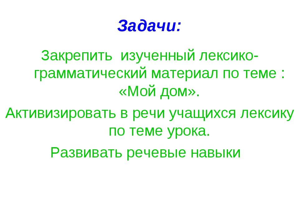 Задачи: Закрепить изученный лексико- грамматический материал по теме : «Мой д...