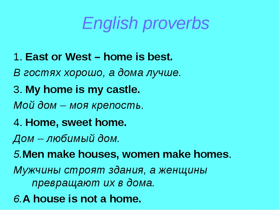English proverbs 1. East or West – home is best. В гостях хорошо, а дома лучш...