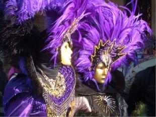 С 1984 г. карнавальные шествия идут по специально отведенной для этой цели ал