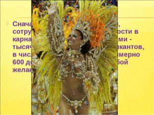 Сначала идут лучшие танцоры, сотрудники школы и знаменитости в карнавальных к