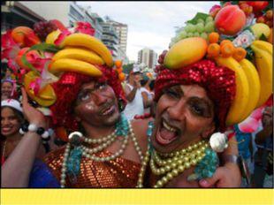 Бразильский карнавал, одно из самых знаменитых зрелищ мира – это экзотическая