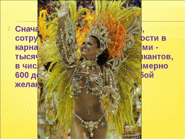 Сначала идут лучшие танцоры, сотрудники школы и знаменитости в карнавальных к...