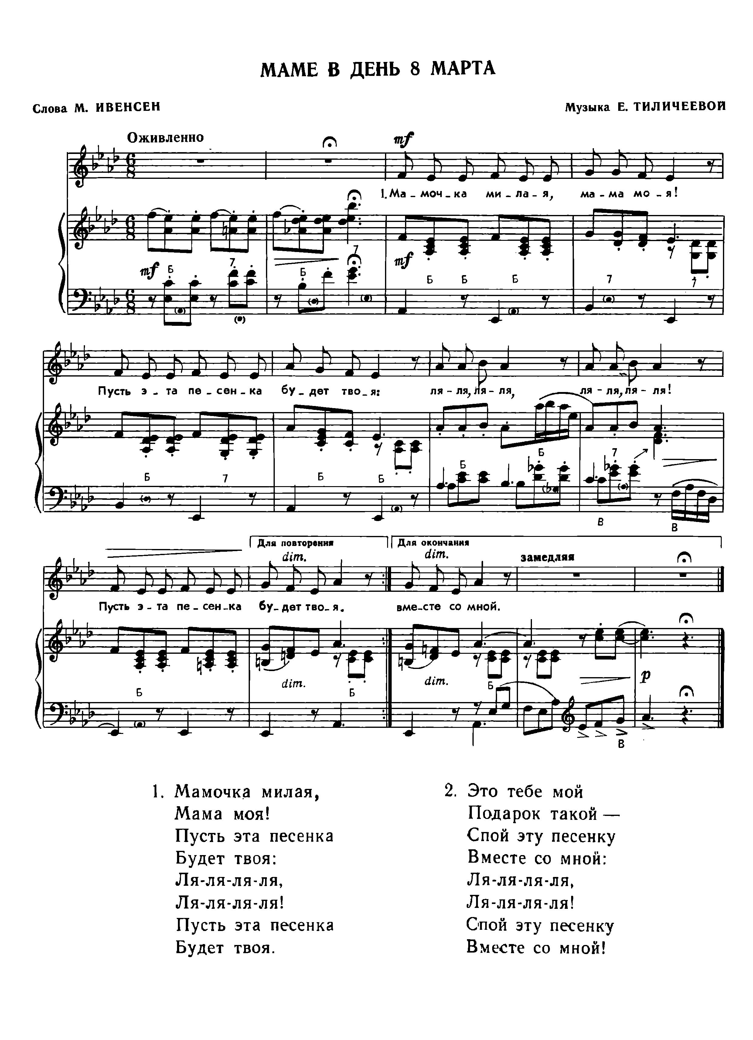 Песни на 8 марта для детей
