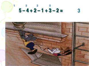 5 – 4 + 2 – 1 + 3 – 2 = 1 3 2 5 3