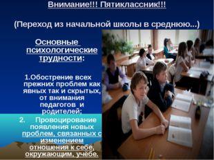 Внимание!!! Пятиклассник!!! (Переход из начальной школы в среднюю...) Основны