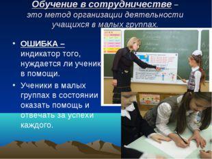 Обучение в сотрудничестве – это метод организации деятельности учащихся в мал