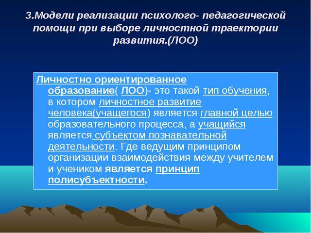 3.Модели реализации психолого- педагогической помощи при выборе личностной тр...