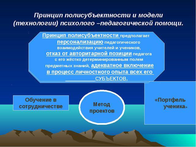 Принцип полисубъектности и модели (технологии) психолого –педагогической помо...