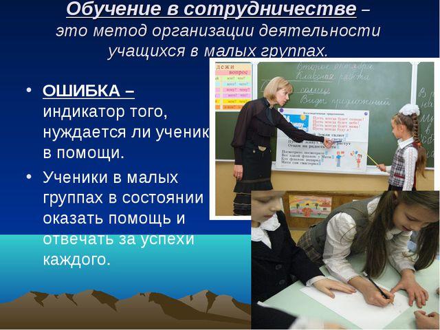 Обучение в сотрудничестве – это метод организации деятельности учащихся в мал...