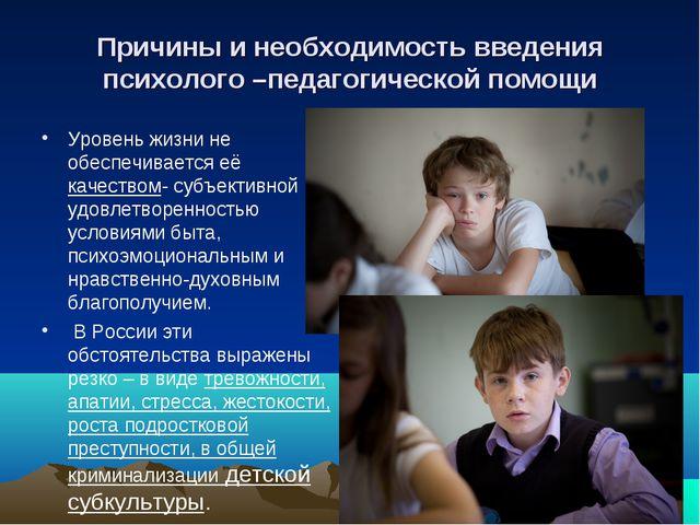 Причины и необходимость введения психолого –педагогической помощи Уровень жиз...