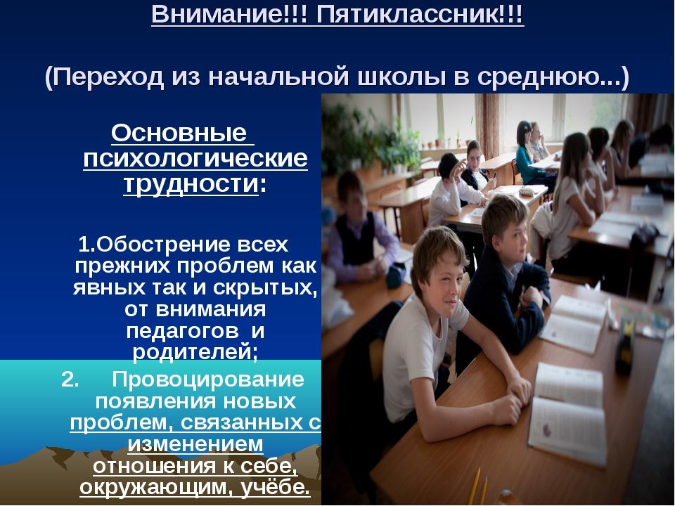 Внимание!!! Пятиклассник!!! (Переход из начальной школы в среднюю...) Основны...