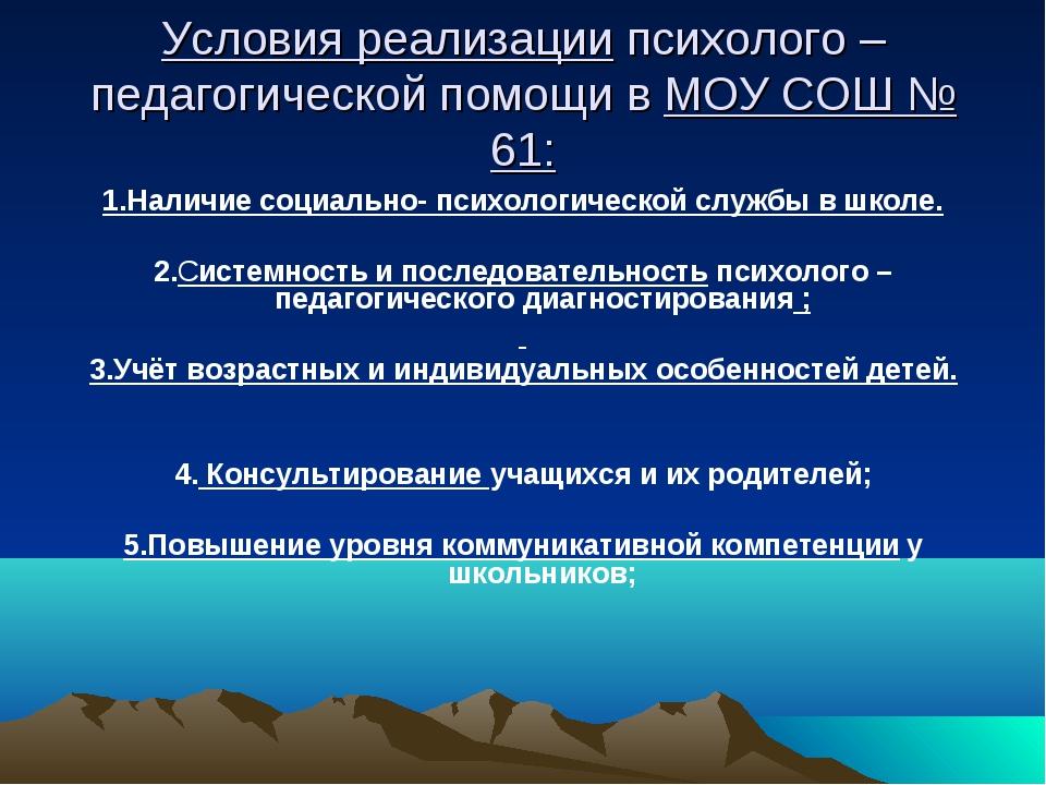 Условия реализации психолого – педагогической помощи в МОУ СОШ № 61: 1.Наличи...