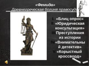 «Фемида» Древнегреческая богиня правосудия «Блиц опрос» «Юридическая консульт