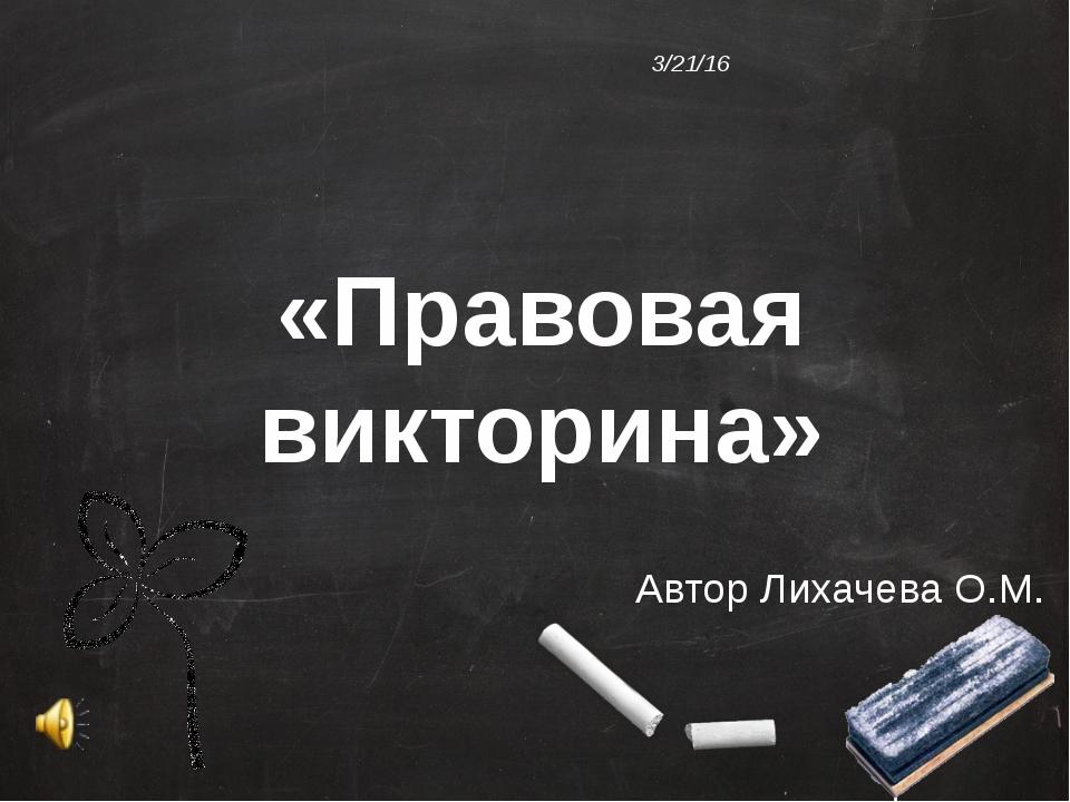 «Правовая викторина» Автор Лихачева О.М.