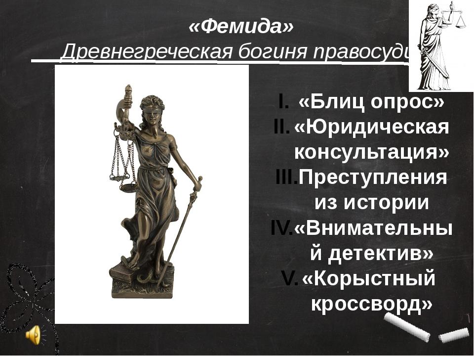 «Фемида» Древнегреческая богиня правосудия «Блиц опрос» «Юридическая консульт...