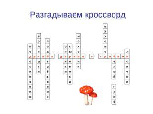 Разгадываем кроссворд б и к к р и и г в в и и о о к й к з н ч ы ж и ё и и и