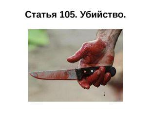 Статья 105. Убийство.