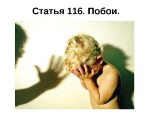 Статья 116. Побои.