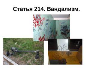Статья 214. Вандализм.