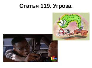Статья 119. Угроза.