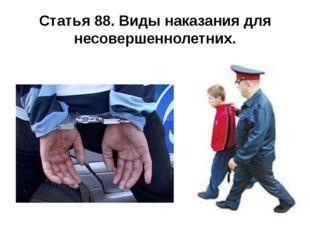 Статья 88. Виды наказания для несовершеннолетних.