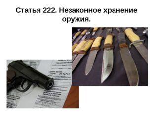 Статья 222. Незаконное хранение оружия.