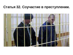 Статья 32. Соучастие в преступлении.