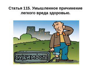 Статья 115. Умышленное причинение легкого вреда здоровью.