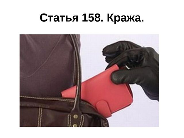 Статья 158. Кража.