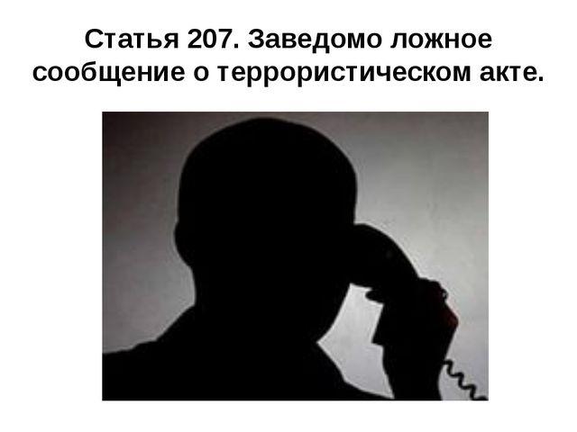 Статья 207. Заведомо ложное сообщение о террористическом акте.