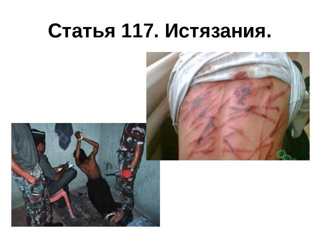 Статья 117. Истязания.