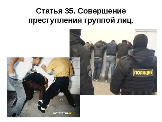 Статья 35. Совершение преступления группой лиц.