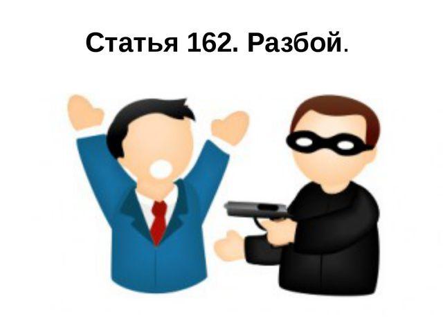 Статья 162. Разбой.