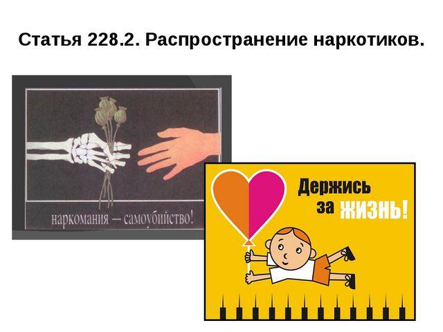 Статья 228.2. Распространение наркотиков.